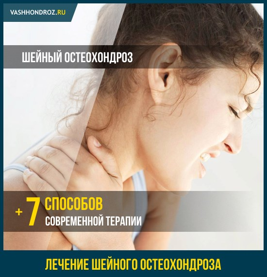 Диагностика и лечение остеохондроза шейного отдела