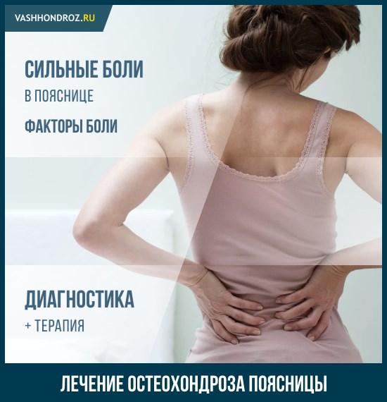 Лечение остеохондроза пояснично-крестцового отдела