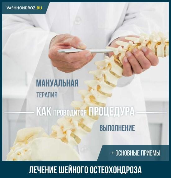 Лечение остеохондроза при помощи мануальной терапии