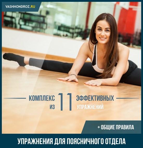 Лечебная гимнастика при остеохондрозе поясничного отдела