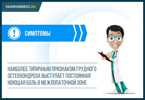 Типичные признаки грудного остеохондроза