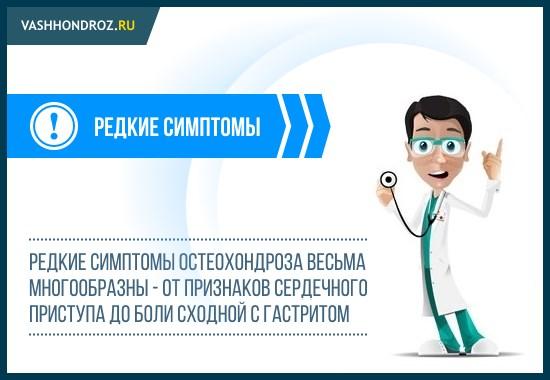 Редкие симптомы заболевания