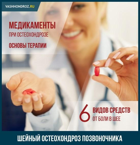Медикаментозное лечение остеохондроза шейного отдела позвоночника