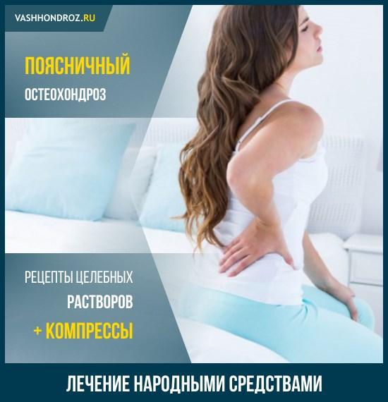 Побеждаем остеохондроз не выходя из дома народными средствами