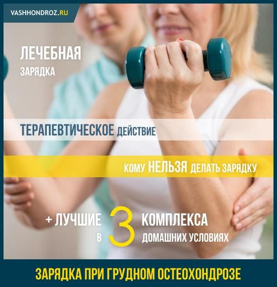Упражнения с гантелями при остеохондрозе грудного отдела позвоночника