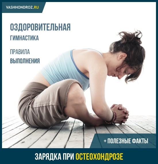 Зарядка для спины при остеохондрозе позвоночника