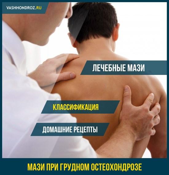 Мазь остеохондроз грудного отдела позвоночника