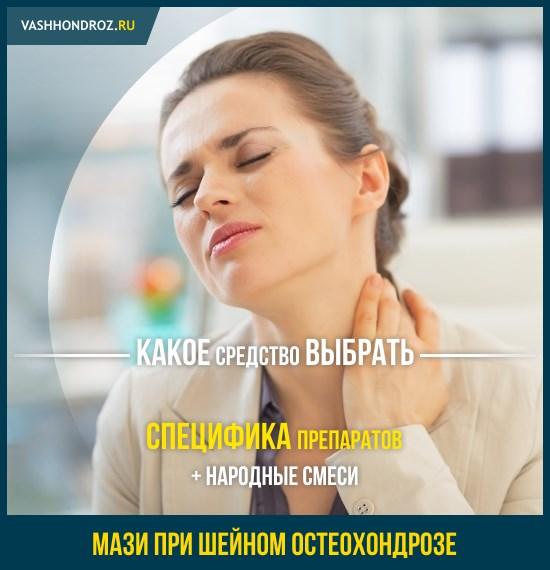 Какие мази помогают при шейном остеохондрозе позвоночника, какой гель лучше использовать от боли в шее